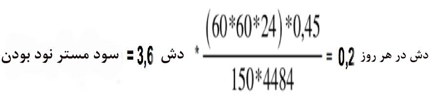فرمول محاسبه سود مستر نود بودن در شبکه دش
