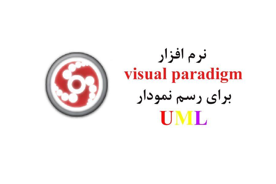 نرم افزار visual paradigm