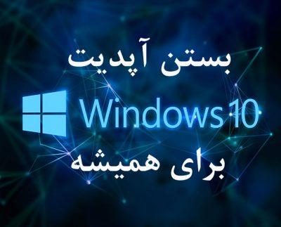 بستن آپدیت ویندوز 10 برای همیشه