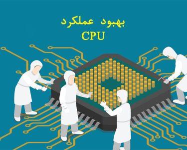 چگونه عملکرد cpu را بهتر کنیم؟