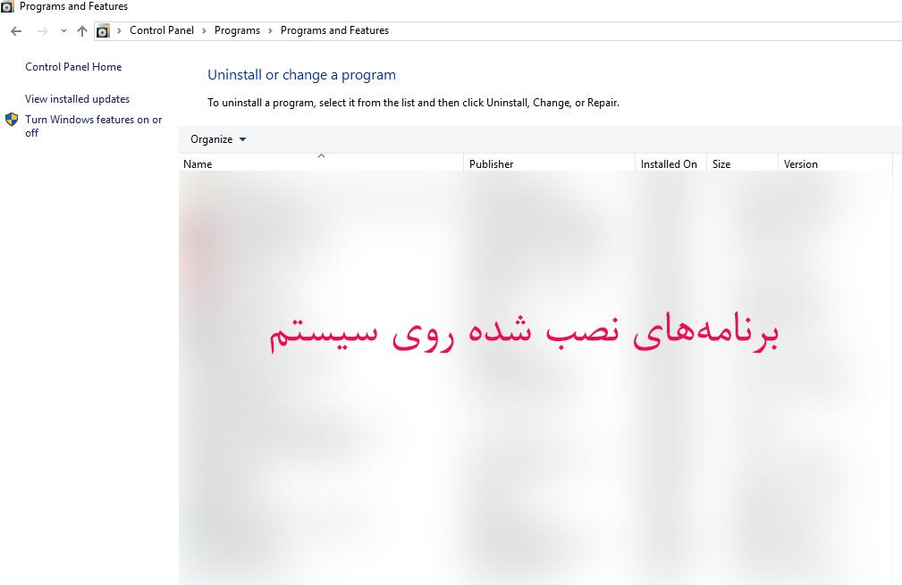 صفحه حذف برنامه