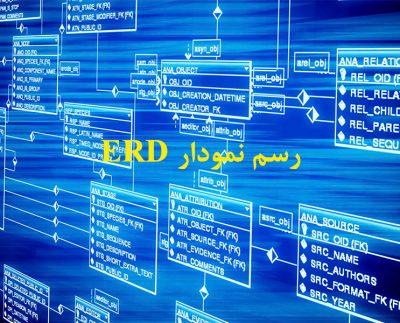 رسم نمودار ERD