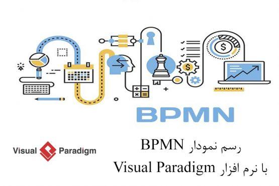 رسم نمودار BPMN با نرم افزار visual paradigm