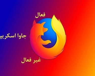 فعال و غیر فعال کردن جاوا اسکریپت روی فایر فاکس