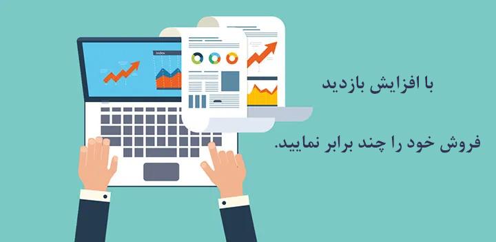 با استفاده از یک وب سایت، میزان فروش خود را چند برابر نمایید.